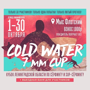 Cold Water 7 mm CUP